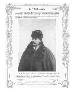 В.Р. Рыбников.