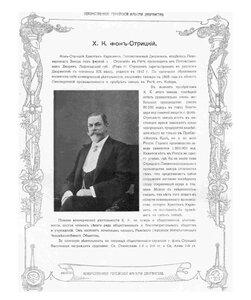 Х.К. фон-Стрицкий.