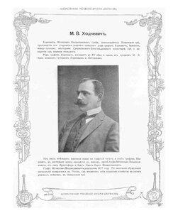 М.В. Ходкевич.