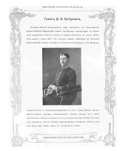 Граф Д.А. Бутурлин.