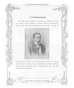 Т.Л. Рокоссовский.