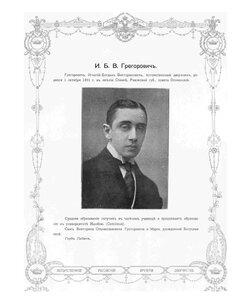 И.Б.В. Грегорович.