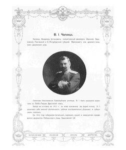 В.И. Чаплиц.