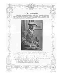З.В. Любенецкий.