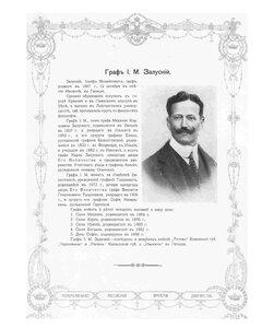 Граф И.М. Залуский.