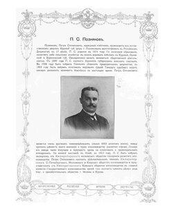 П.С. Позняков.