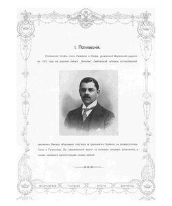 И.Л. Поплавский.