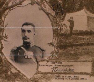 Поручик Александр Александрович Поплавский. Портрет.