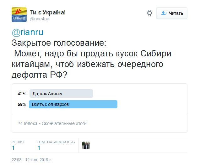 FireShot Screen Capture #134 - 'Ти є Україна! в Твиттере_ «@rianru Закрытое голосование_ Может, надо _' - twitter_com_one4ua_status_687154253446647808.jpg