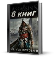 Книга Боуден Оливер /6 книг