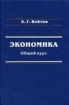 Книга Экономика. Общий курс - Войтов А.Г.