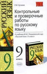 Книга Контрольные и проверочные работы по русскому языку, 9 класс, Кулаева Л.М., 2010