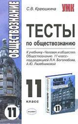 Книга Тесты по обществознанию. 11 класс. Краюшкина С.В. 2008