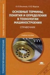 Книга Основные термины, понятия и определения в технологии машиностроения, Справочник, Ильянков А.И., Марсов Н.Ю., 2012
