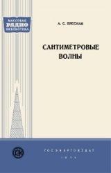 Книга Сантиметровые волны