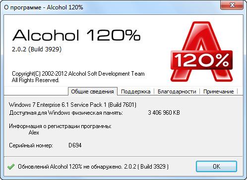 Серийный номер Alcohol 120.