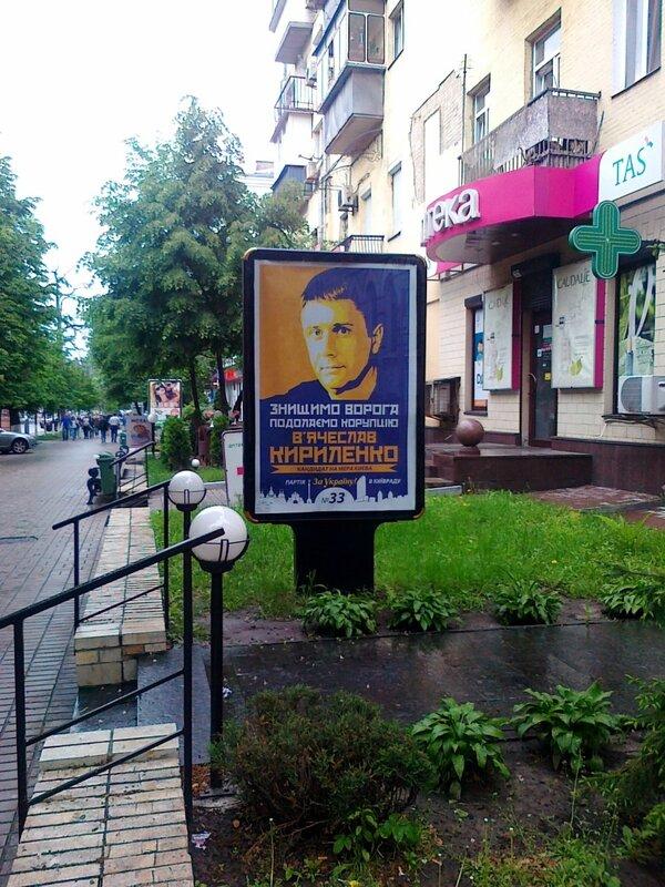 Агитация за Вячеслава Кириленко на ситилайте