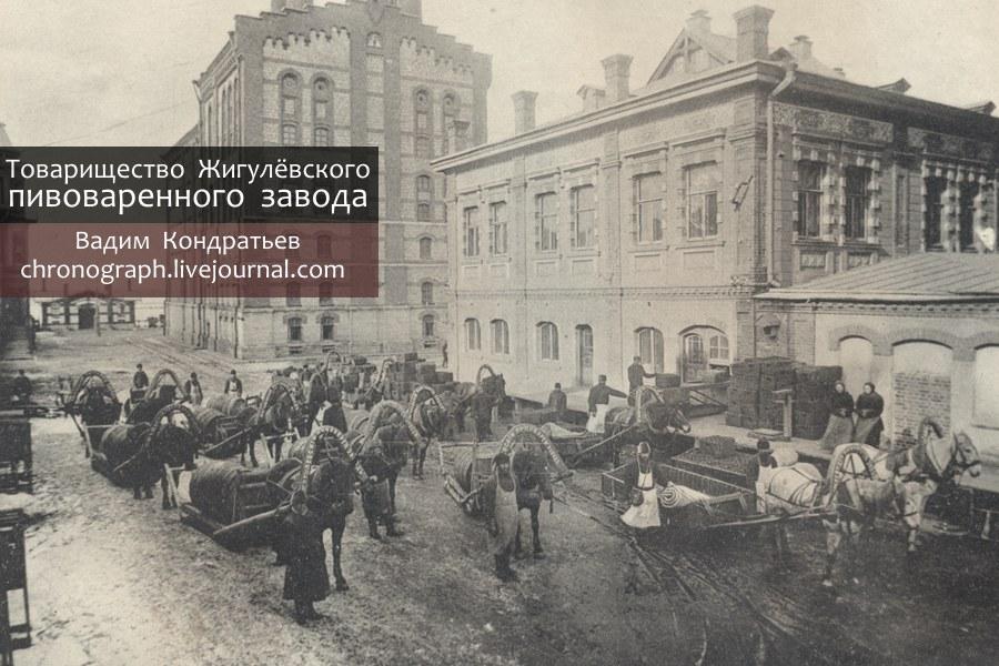 Товарищество Жигулёвскаго