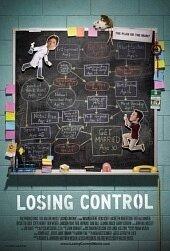 Теряя контроль