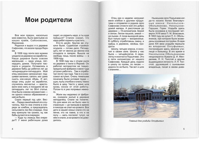 Верстка книг - первая категория сложности - от 40 рублей