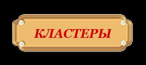 кластеры.png