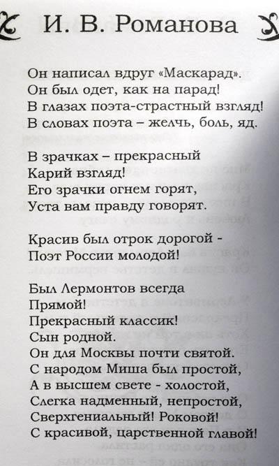 Детство Лермонтова_2.jpg