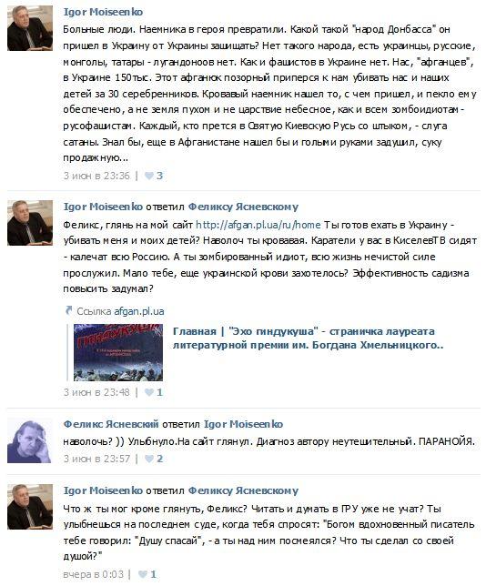 FireShot Screen Capture #360 - 'Стена I ВКонтакте' - vk_com_wall-39902460_710850.jpg