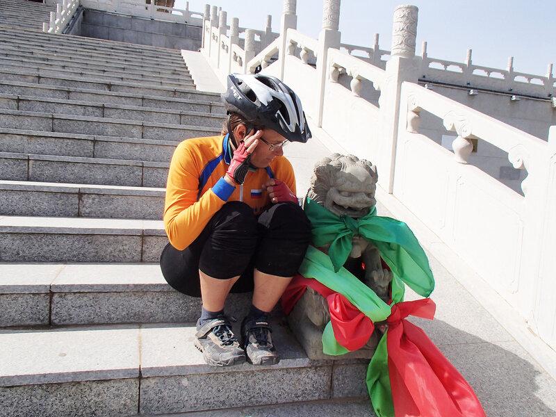 мя и маленький лев около ступы в Шулинчжао (Shulinzhao)