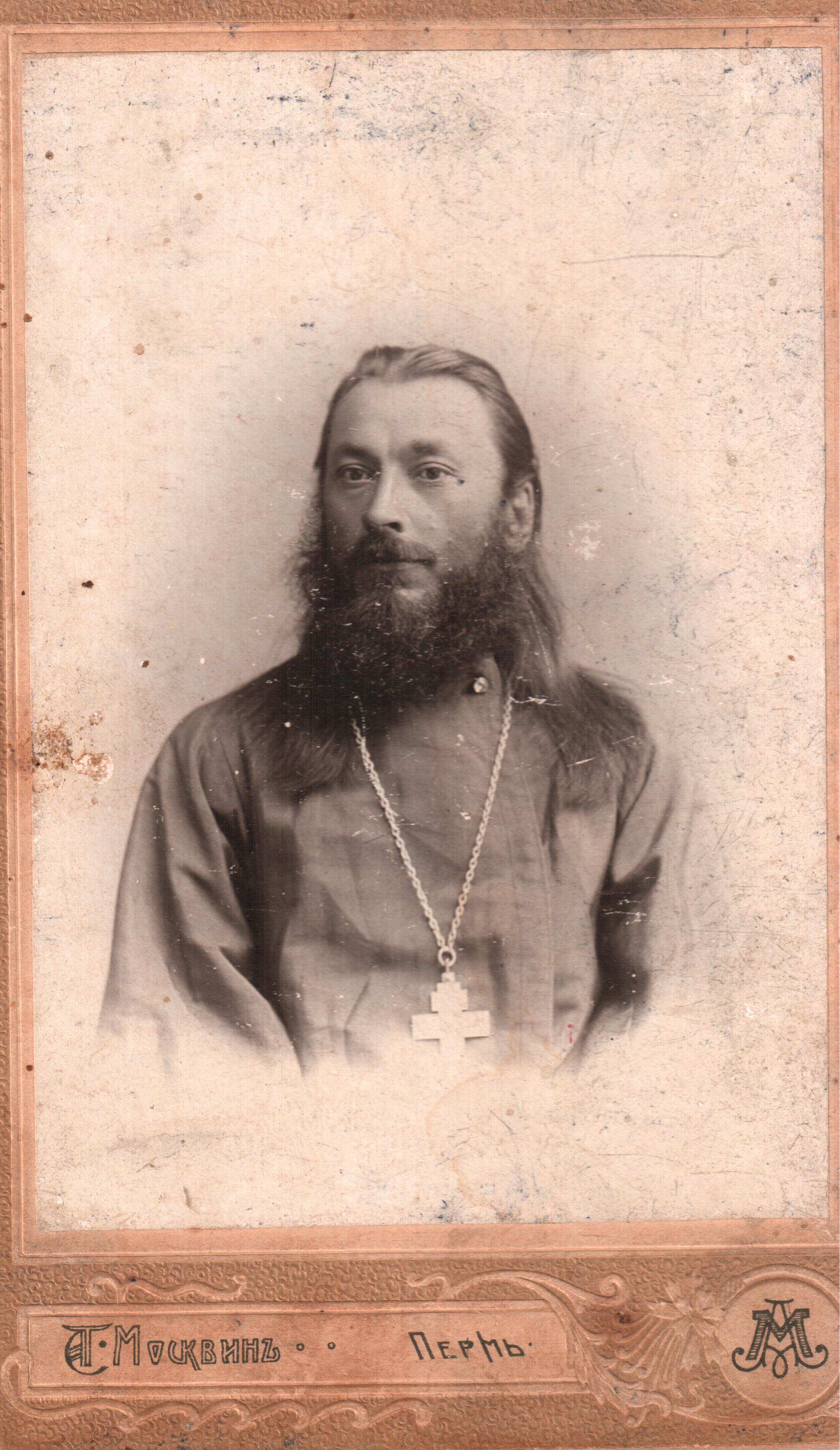 Священник Алексей Александрович Сахаров