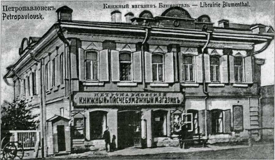 Книжный магазин Блюменталь