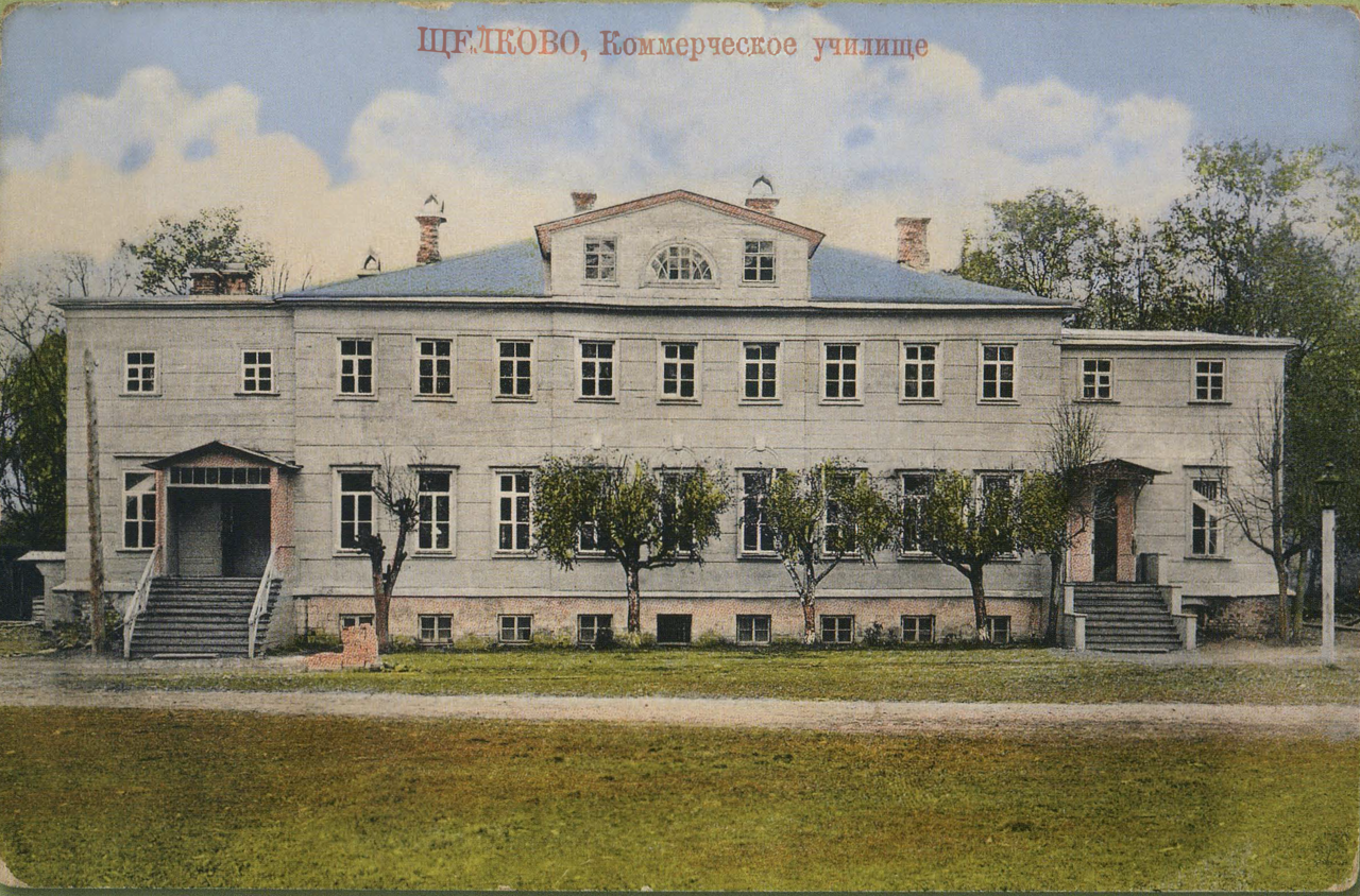 Окрестности Москвы. Щелково. Коммерческое училище