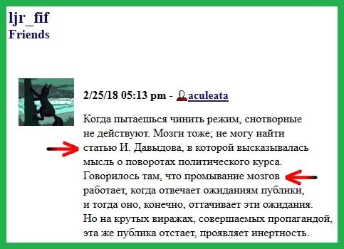 Фридман — жопа Ваньки Давыдова.
