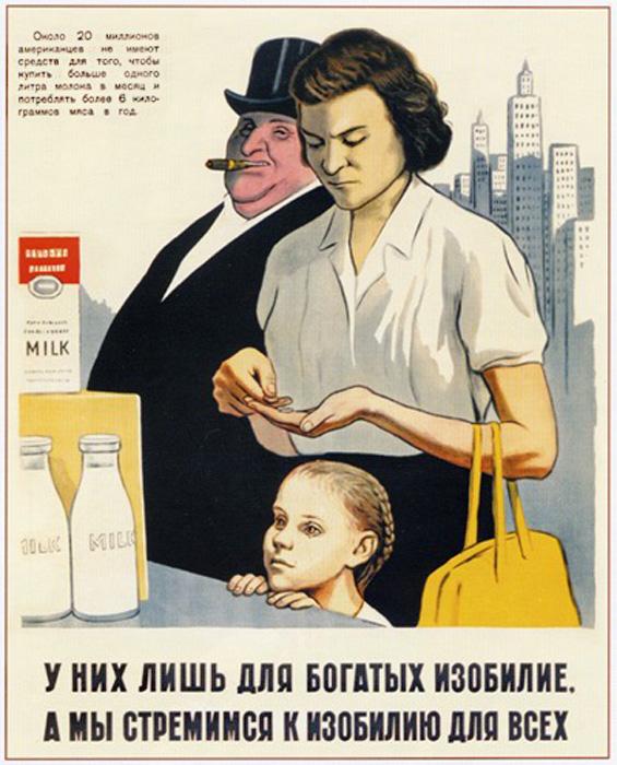 У них лишь для богатых ихобилие, а мы стремимся к изобилию для всех. 1957г. Говорков В.