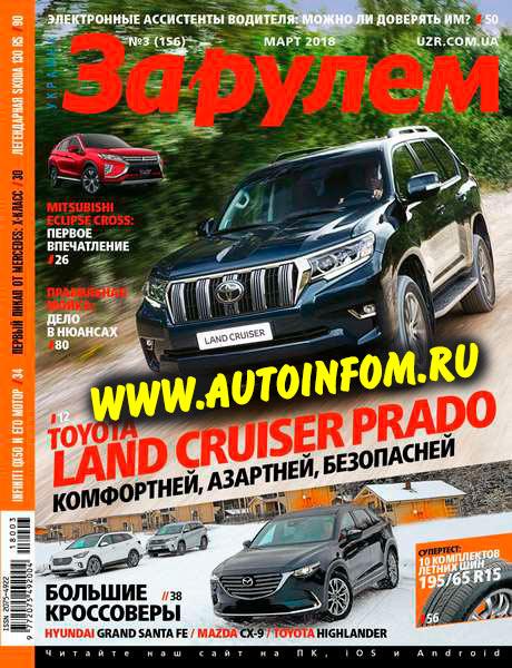 Журнал За рулем №3 (март 2018) Украина