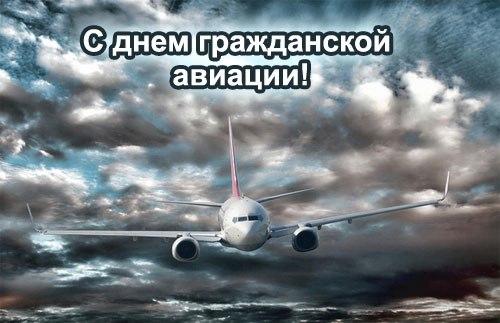 Международный день гражданской авиации. Поздравляю вас
