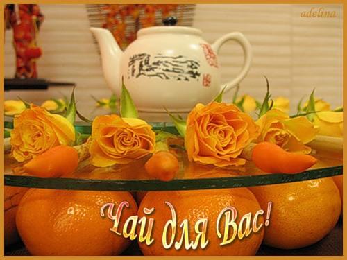 Открытки. 15 декабря С Международным днем чая. Чай для вас