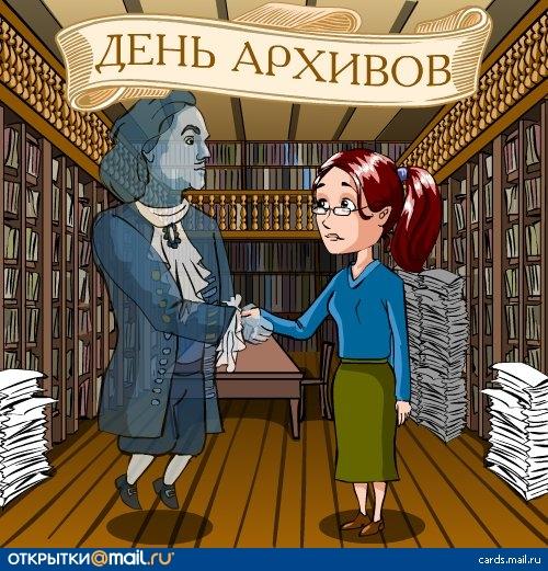 День архивов. Встреча