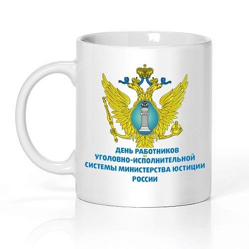Открытки С Днем работников уголовно-исполнительной системы министерства юстиции России открытки фото рисунки картинки поздравления