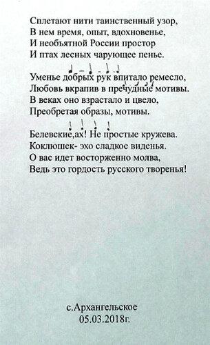 Белёвскому кружеву2.jpg