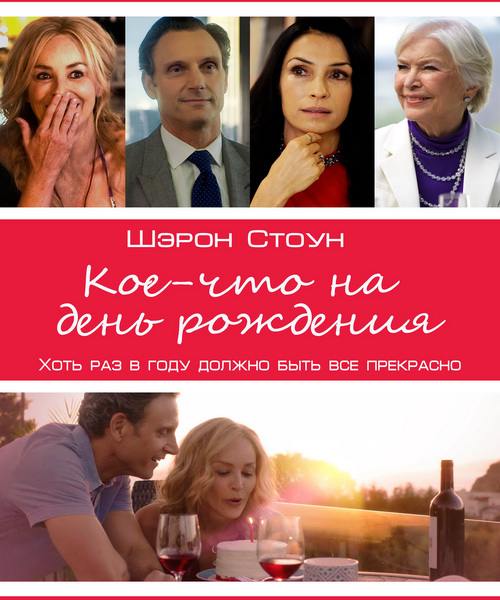 Кое-что на день рождения / A Little Something for Your Birthday (2017/WEB-DL/WEB-DLRip)
