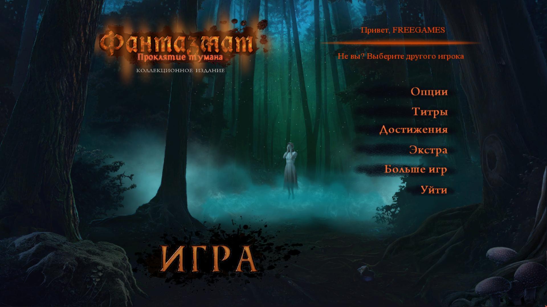 Фантазмат 10: Проклятие тумана. Коллекционное издание | Phantasmat 10: Curse of the Mist CE (Rus)