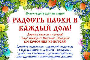 Акция «Радость Пасхи в каждый дом»