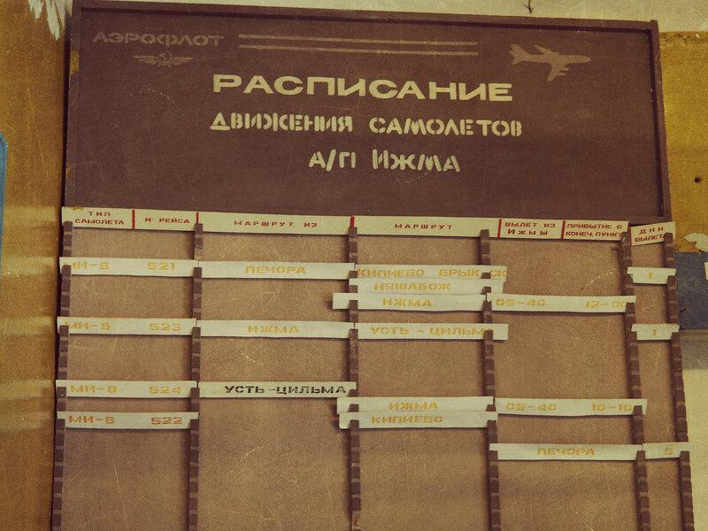 Аэропорт Ижма