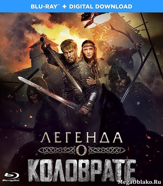 Легенда о Коловрате (2017/BDRip/DVD9/HDRip)