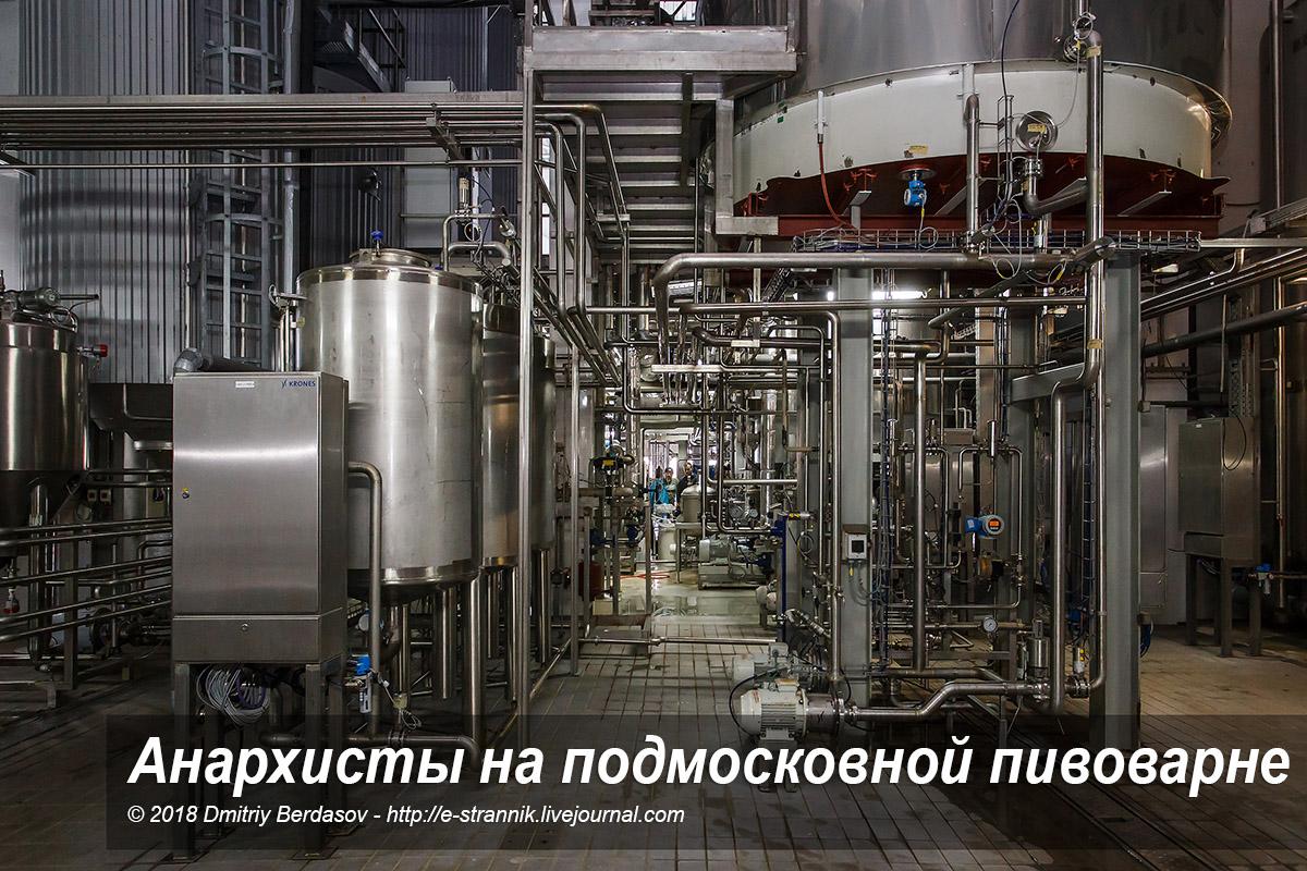 Анархисты на подмосковной пивоварне