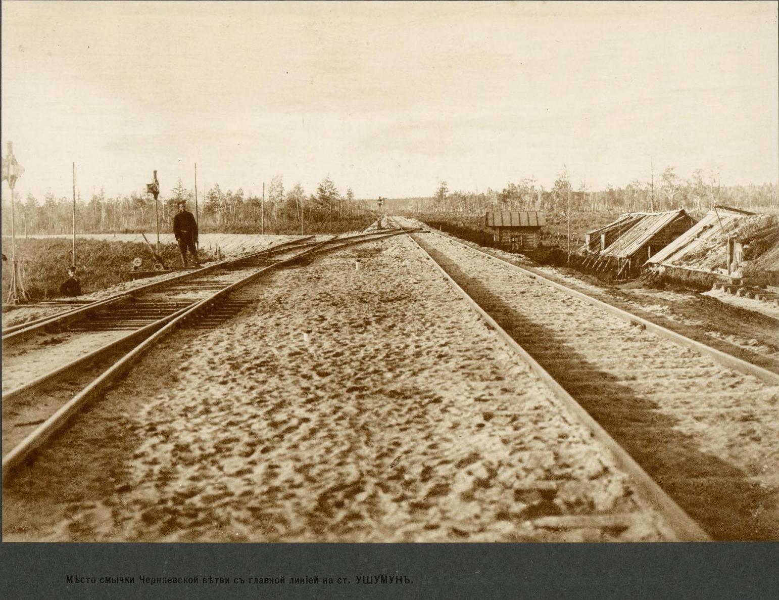 232 верста. Станция Ушумун. Место смычки Черняевской ветви с главной линией