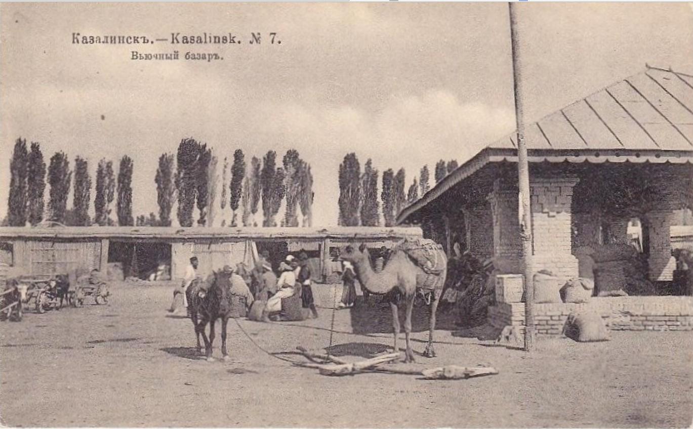 Вьючный базар