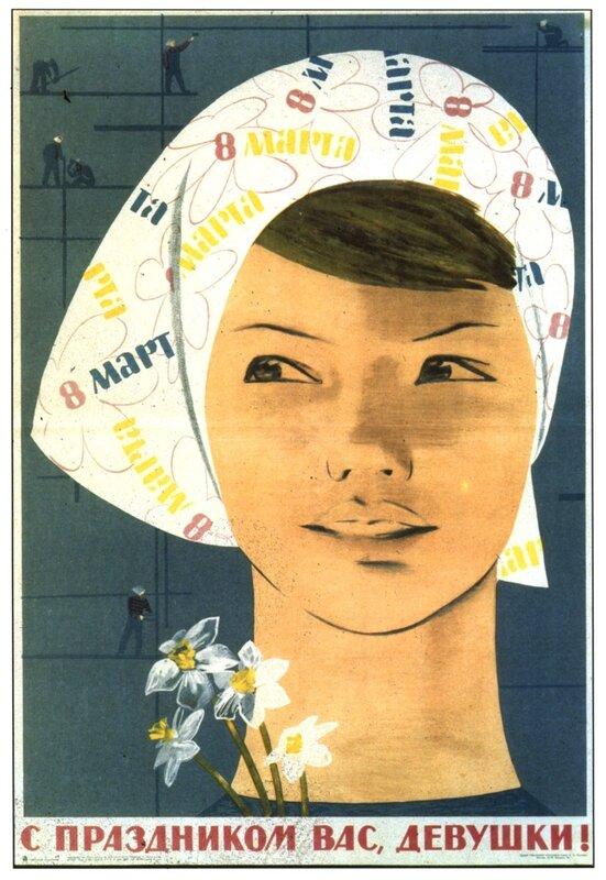 советская женщина, женщина в СССР, 8 марта