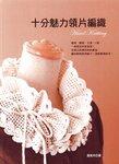 Hand Knitting 2013