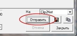 создать скриншот с помощью Clip2Net